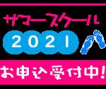 2021年度サマースクール